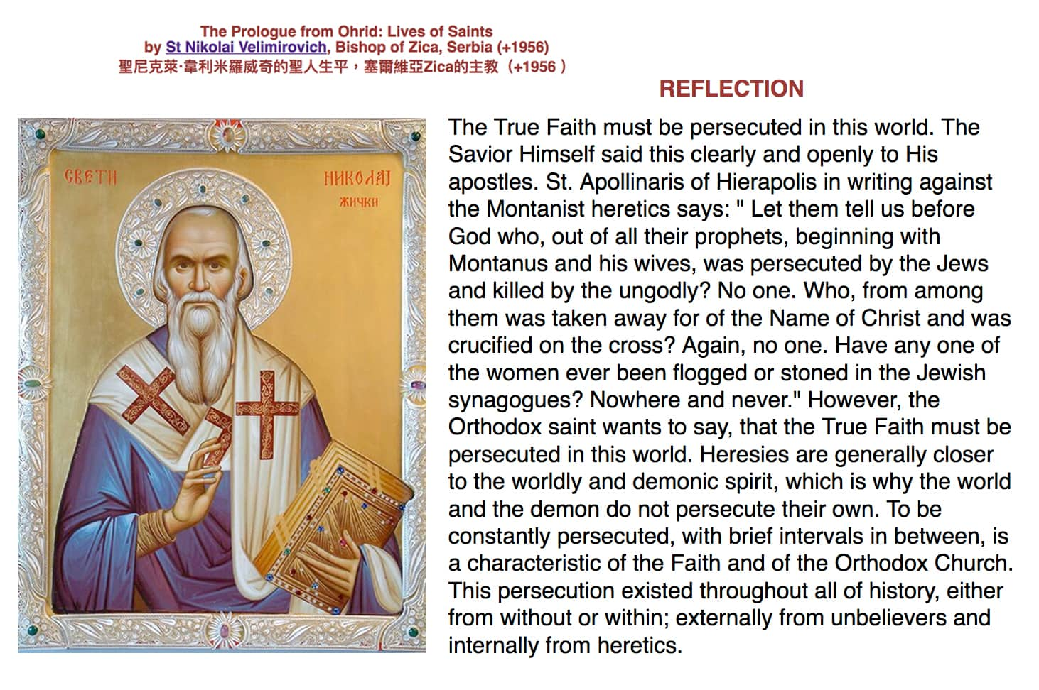 True faith must be persecuted