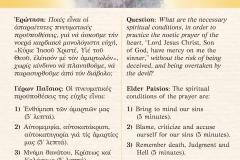 Know this before praying the Jesus Prayer